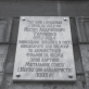 Paminklinė lenta skelbia, kad šiame name gyveno pirmojo kino aparato išradėjas Josifas Timčenka